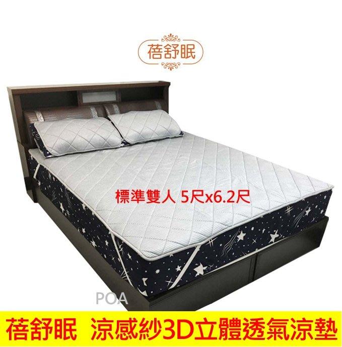 蓓舒眠 涼感紗3D立體透氣涼墊 一觸即涼  標準雙人 5尺 床墊