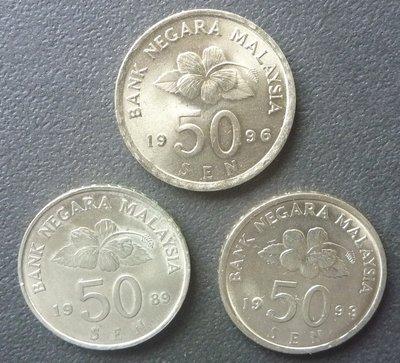[小章寶店] 1元起標/運費不合併/ 新加坡1989.93.96(50 SEN) 錢幣.(3枚合拍).(保真.美品).