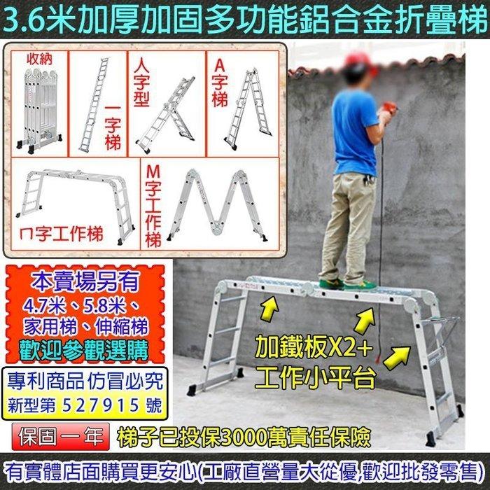 雲蓁小屋【8019-117 3.6米鋁合金折疊梯(加鐵板+平台) 】加厚加固多功能折疊梯子 伸縮梯 鋁梯