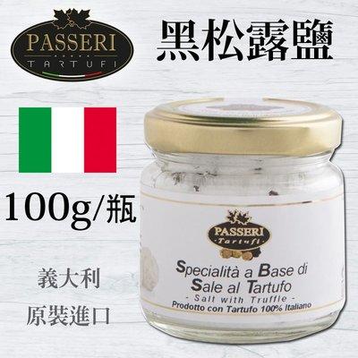 【庫克好物】現貨【義大利 PASSERI】頂級黑松露鹽( 100g)⏱新發售,限時優惠!