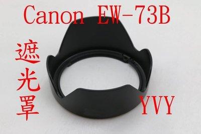 新莊 Canon EW-73B 副廠鏡頭遮光罩 可反扣 18-135mm 17-85mm 700D 70D EW73B 新北市