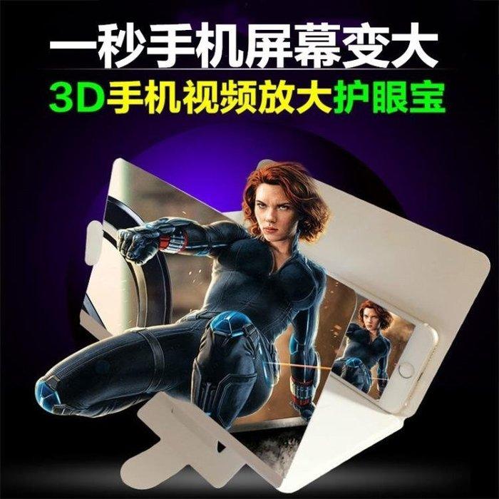 8寸手機 視頻高清放大器 手機屏幕放大器 手機支架 懶人支架放大XMTX1189