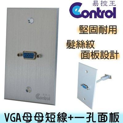 【易控王】VGA鋁合金面板/VGA母母短線 訊號插座/髮絲紋面板/美觀耐用 (40-700複)