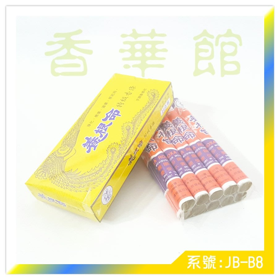 香華館A【養根命(特級)薰香條】JBB8=黃色盒(買5盒+送1盒=共6盒$1,750元)免運費