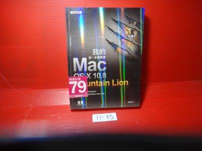 【愛悅二手書坊 11-35】我的第一本蘋果書:Mac OS X 10.8 Mountain Lion  碁峰資訊
