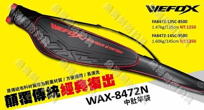 魚海網路釣具 V-FOX 鉅灣 WAX-8472N 中肚竿袋 135cm