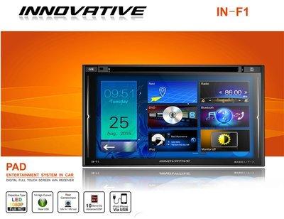 【嘉義.新動力汽車音響】日本創新牌INNOVATIVE IN- F1全屏電容觸控式螢幕