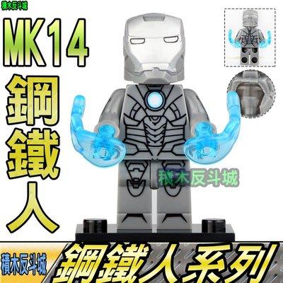 【積木反斗城】鋼鐵人 鋼鐵俠 MK14 馬克14 復仇者 超級英雄 人偶 欣宏 1228/相容 樂高 LEGO 積木