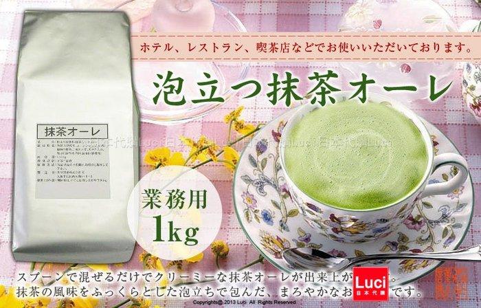 日本森半 京都 泡立抹茶 抹茶拿鐵  1000g 1kg 業務用 大包裝  含糖  日本製   LUCI日本代購