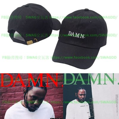 《SWAG史瓦客》老帽 黑 紅 白 駝 藍 灰 kendrick lamar 嘻哈饒舌 布面款麂皮款DAMN 現貨+預購