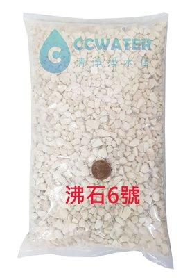 【清淨淨水店】日本日東高品質高交換量天然沸石除氨(NH3)、除硫化氫(H2S)、每公斤70元