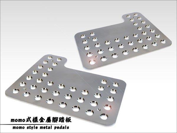 ☆光速改裝精品☆ 鋁合金防滑踏墊 止滑踏墊 單片直購750元