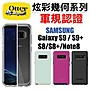 OtterBox Symmetry S8Plus /  S9+ /  Note8 炫...