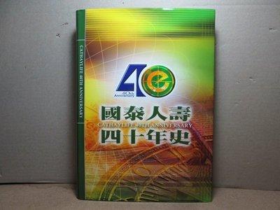 **胡思二手書店**《國泰人壽四十年史》民國91年9月版 精裝 ch10