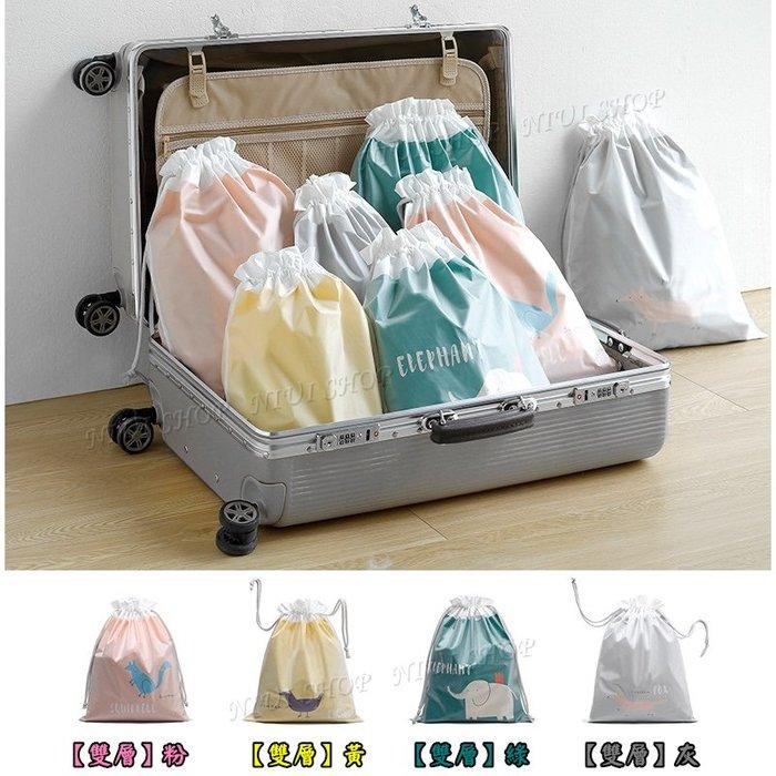 【UIshop】新款 雙層束口袋【小號】旅遊收納袋 外出收納袋 行李箱收納袋 防水收納袋 束口袋 防水束口袋 束口收納袋