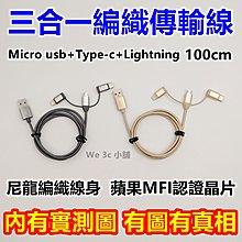 三合一 編織 MFI 傳輸線 100cm 充電線 支援 QC3.0 QC2.0 快充 閃充 iPhone xs max