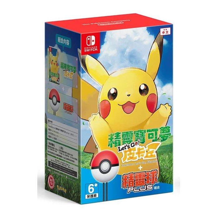 【墨坊資訊-台南市】任天堂 Nintendo Switch 【精靈寶可夢 Lets Go!皮卡丘+精靈球Plus】