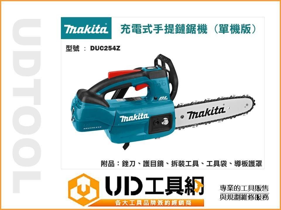 @UD工具網@牧田Makita 充電式 鏈鋸機 手提 鍊鋸機 DUC254Z 軍刀鋸 電鋸 非 STIHL BOSCH