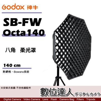 【數位達人】Godox 神牛 SB-FW-Octa 140 柔光罩 附網格 Bowens接座 / 蜂巢罩 無影罩 柔光箱