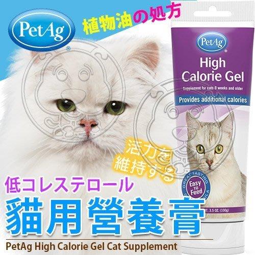 【??培菓寵物48H出貨??】美國貝克貓用頂級營養膏100g(適口性佳營養補充/訓練/保健) 特價269元