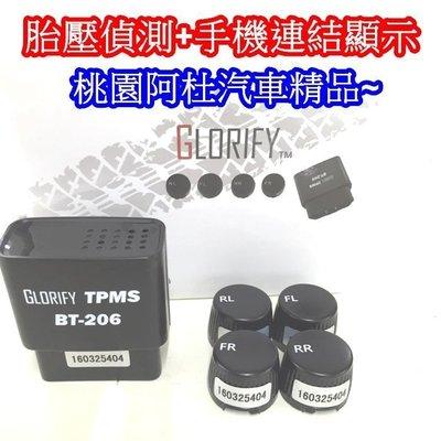 GLORIFY 無線胎壓偵測器 手機連結 顯示
