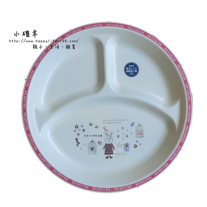 。小森親子好物。日本製RUB A DUB DUB 兒童餐盤  (現貨粉紅色、粉藍色)【KF15120081-82】