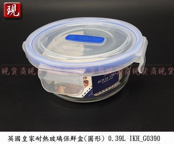 【現貨商】英國皇家耐熱玻璃保鮮盒 圓形 390ml IKH-G0390 玻璃盒 便當盒 附蓋 韓國製