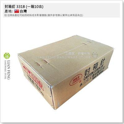 【工具屋】*含稅* 封箱釘 3318 (一箱10盒) 長18mm 一盒1600入 封箱機用 封箱針 裝釘紙箱 打釘機