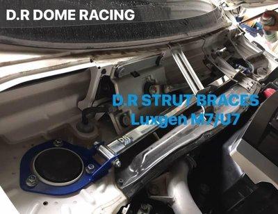 【童夢國際】D.R DOME RACING LUXGEN 7 MPV 引擎室拉桿 高強度 M7 前上拉桿 鋁合金