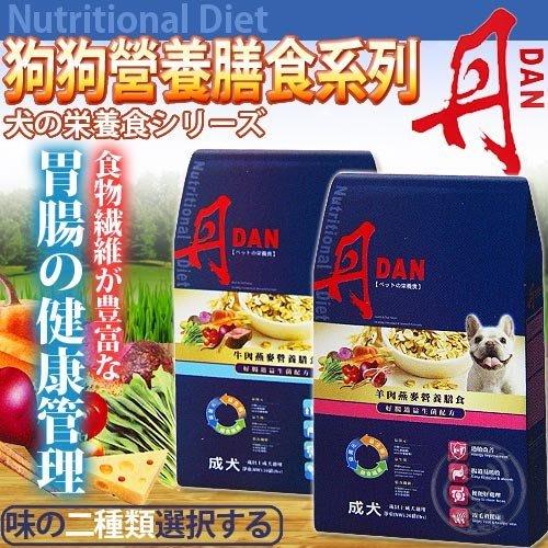 【🐱🐶培菓寵物48H出貨🐰🐹】丹DAN》成犬好腸道益生菌配方4磅1.8KG (2種口味) 特價179元自取不打折