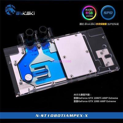 【石頭記數碼】Bykski N-ST1080TIAMPEX-X .索泰GTX1080TI AMP 1080 AMP 水冷