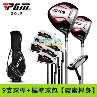 高爾夫球桿套裝 初學練習桿套裝【9支碳素桿身】YG-7013