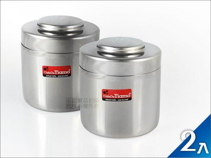 【2入】 Tiamo 304#不鏽鋼(18-8) 儲豆罐 250g HG2802 咖啡豆罐/茶葉罐/收納罐/糖果罐