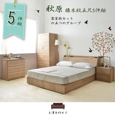 套房組 【UHO】「久澤木柞」秋原-橡木紋5尺 6分加強床底 5件組