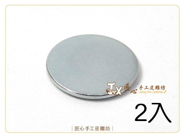 ☆ 匠心手工皮雕坊 ☆ 隱形磁釦20mm(銀) 2入(A8620-1) /隱型磁釦 皮革 拼布 DIY 強力磁鐵