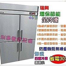 《利通餐飲設備》節能4門冰箱-管冷 (全冷凍) 四門冰箱