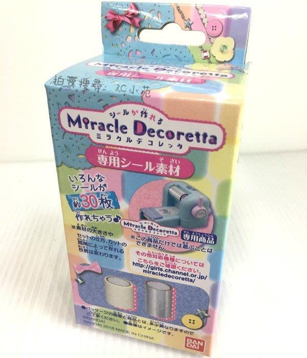 【3C小苑】BD22167 麗嬰 日本 BANDAI 魔法貼紙派對補充包 DIY 貼紙機 親子 美勞 聖誕 生日 禮物