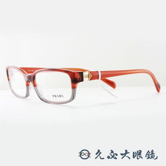 【久必大眼鏡】Prada 鏡框 VPR07N ZY8-1O1 (漸層紅灰) 復古方框款 原廠公司貨