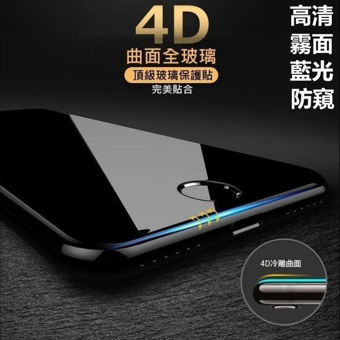 4D頂級 滿版 高清 霧面 防窺 玻璃貼 iphone xs max xr x 8 7 6S plus SE 保護貼