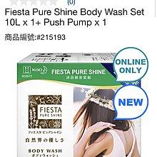 Fiesta 沐浴精套裝組10公升 x 1入+ 充填器 x 1入