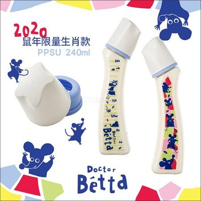 ✿蟲寶寶✿【日本Dr.Betta】現貨!2020鼠寶寶 <生肖限量版>鼠年ROOTS BOTT 防脹氣奶瓶 PPSU材質