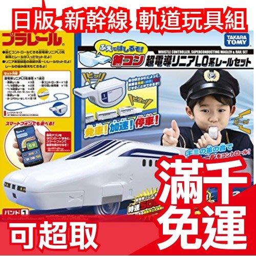 【超導線性LO系統導軌套件】日版 Takara Tomy Plarail新幹線軌道玩具組 聖誕節新年交換禮物 ❤JP Plus+