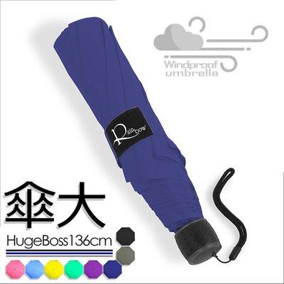【RAINSKY傘】傘大_三人超大手開傘 (深藍) / 雨傘UV傘防風傘折疊傘折傘加大傘防潑水傘撥水傘 (免運)