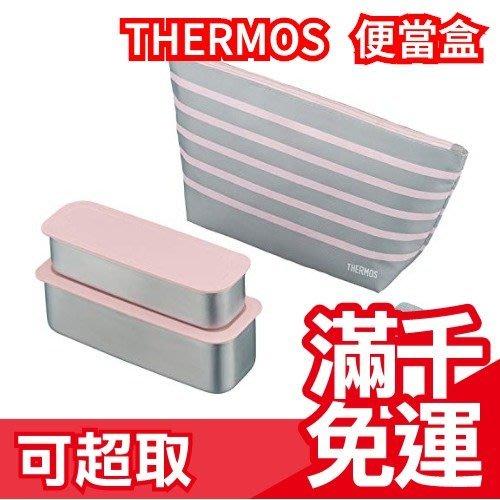 【粉色2件組】THERMOS 膳魔師 635ml 不銹鋼保溫保冷便當盒 兩段式 DSA-603W 開學 戶外教學☆JP