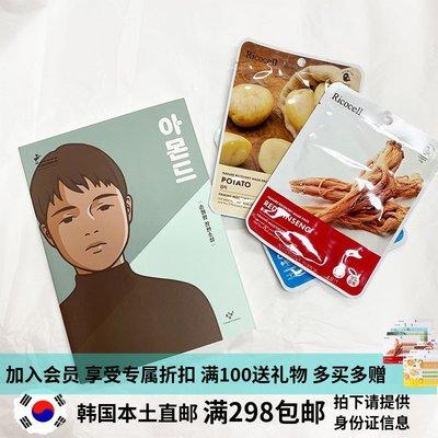 DM INTER美韓國直郵RICOCELL面膜補水嫩白提亮鎮靜蘆薈|土豆|紅參營養 5片