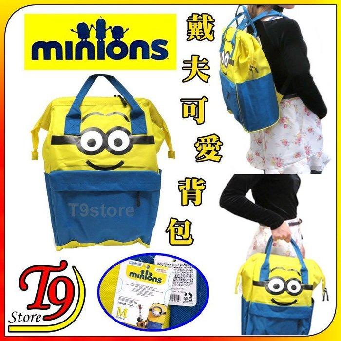 【T9store】日本進口 小小兵戴夫 書包 造型背包 後背包 旅行背包 休閒背包