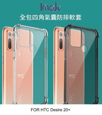 --庫米--Imak HTC Desire 20+ 全包防摔套(氣囊) TPU 軟套 四角氣囊保護殼