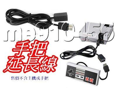 MINI NES 手把延長線 手把 延長線 mini NES 手柄延長線 mini nes 手柄 轉接線 遊戲線 有現貨