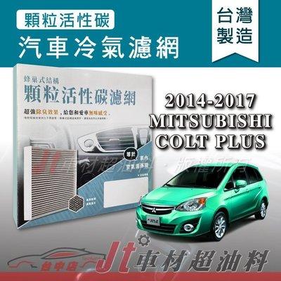 Jt車材 - 蜂巢式活性碳冷氣濾網 - 三菱 MITSUBISHI COLT PLUS 2014-2017年 附發票
