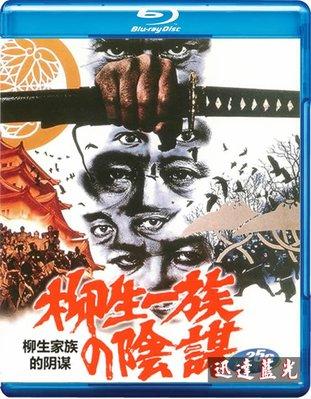 BD藍光25G任選5套999含運--11549柳生一族的陰謀 The Yagyu Conspiracy (1978)